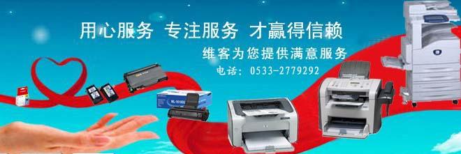淄博打印机维修